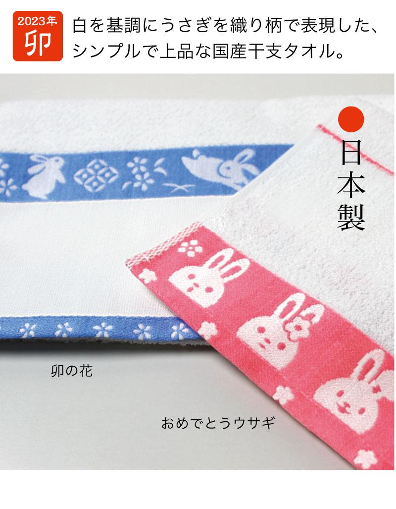 【日本製】干支タオル 朱子織ジャカード 【2021年・丑/うし】