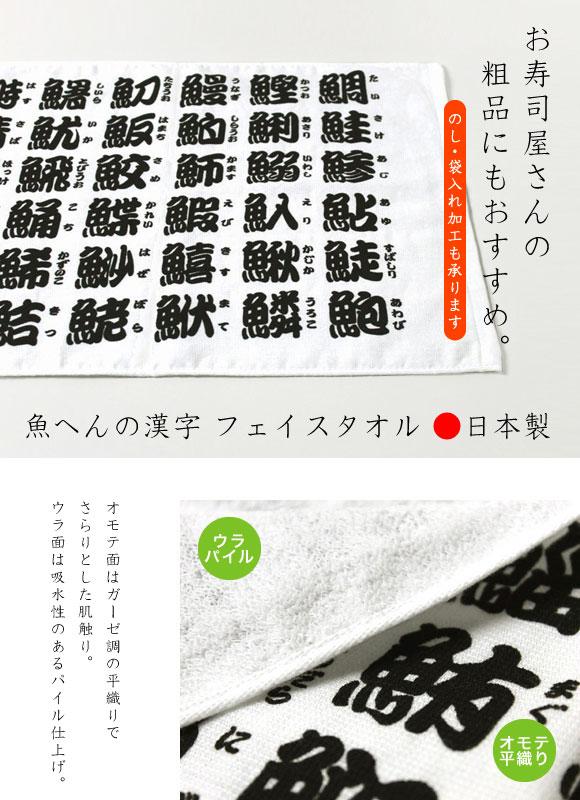 魚へん フェイスタオル 日本製