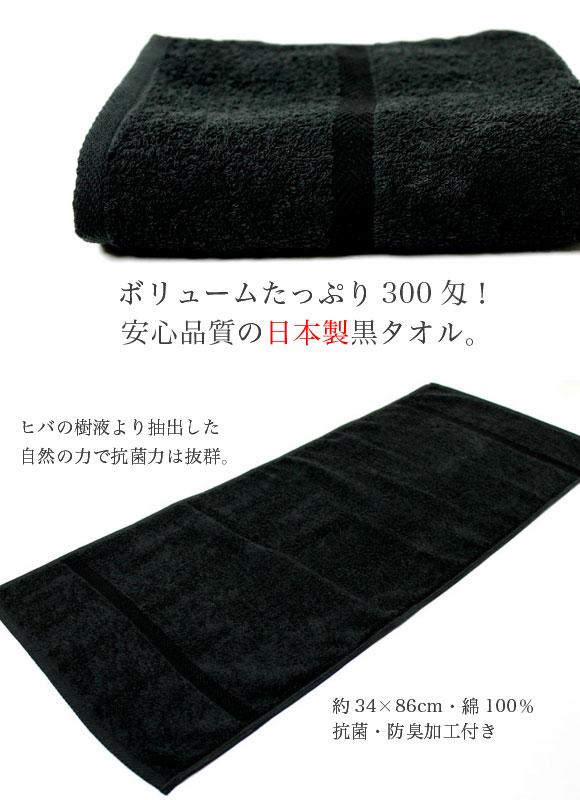 ボリュームたっぷり300匁!安心品質の日本製黒タオル。
