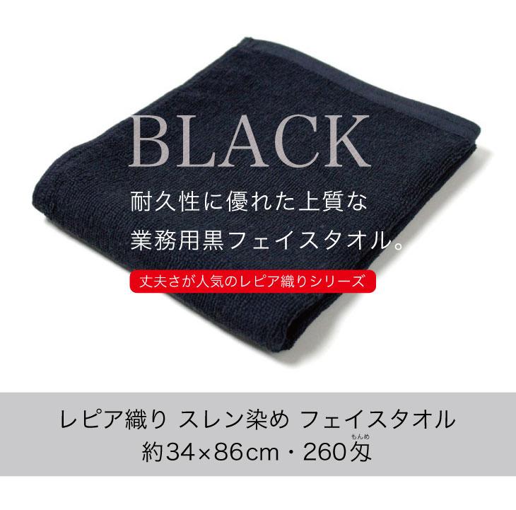 目の詰まった短めパイルで耐久性バツグン。レピア織りスレン染めフェイスタオル・260匁(ブラック/黒)