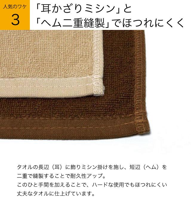 <おすすめの理由3>「耳かざりミシン」と「ヘム二重縫製」でほつれにくい