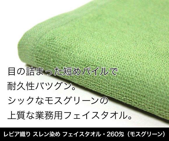 目の詰まった短めパイルで耐久性バツグン。レピア織りスレン染めフェイスタオル・260匁(モスグリーン)