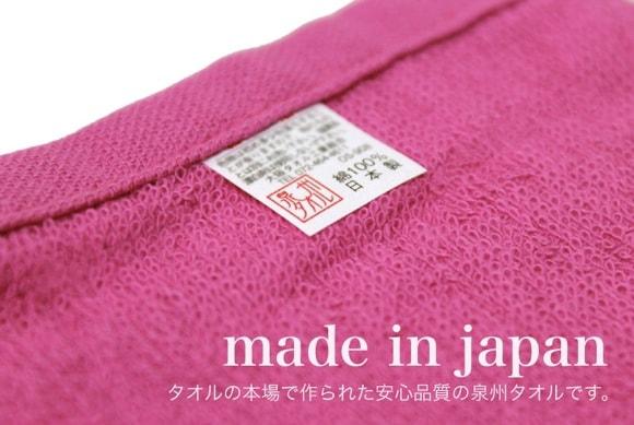 日本製・泉州タオル