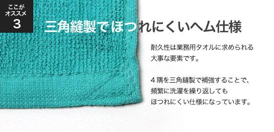 ここがオススメ3 三角縫製でほつれにくいヘム仕様
