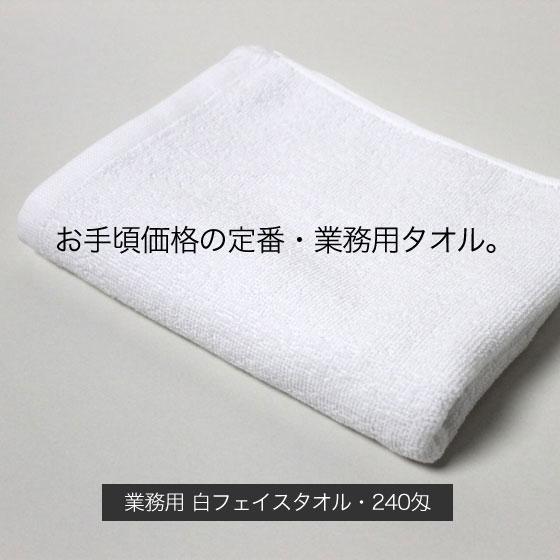 お手頃価格の定番・業務用白タオル