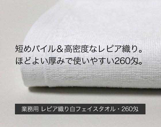 短めパイル&高密度なレピア織り。ほどよい厚みで使いやすい260匁。