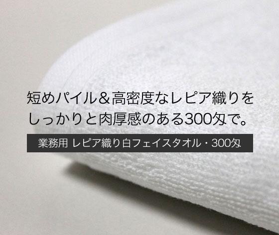 短めパイル&高密度なレピア織りをしっかりと肉厚感のある300匁で