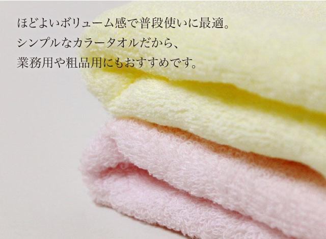 ほどよいボリューム感で普段使いに最適。シンプルなカラータオルだから業務用や粗品にも。