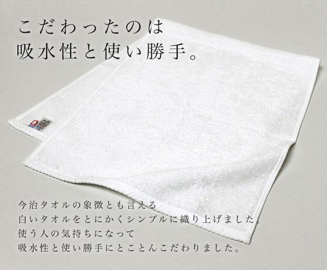 吸水性と使い勝手にこだわった今治タオル。