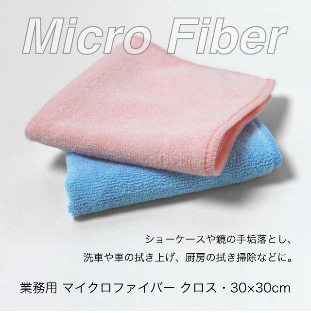 業務用 マイクロファイバー クロス 30×30cm