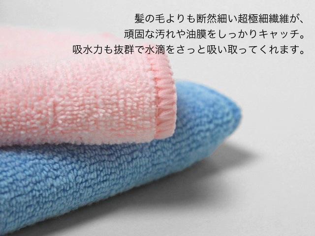 頑固な汚れを拭き取る超極細繊維。水滴をすばやく吸収してキレイな拭き上がりに。