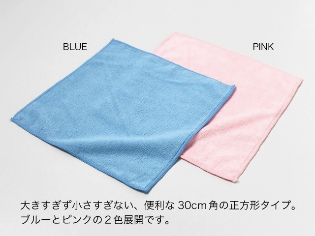 30cm角の正方形タイプ。ブルーとピンクの2色展開。