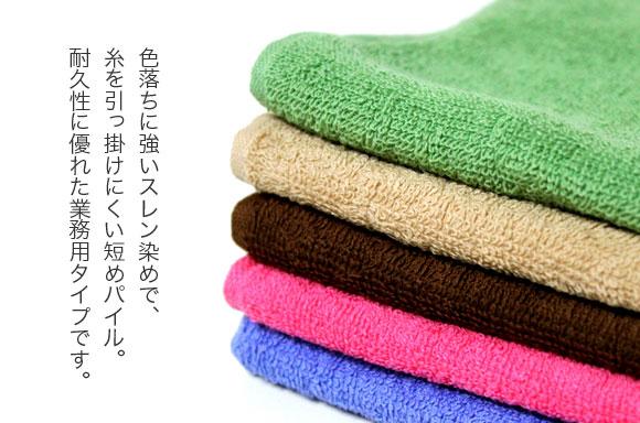色落ちに強いスレン染めで、糸を引っ掛けにくい短めパイル。耐久性に優れた業務用おしぼりです。