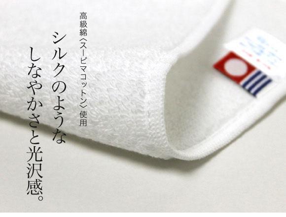 高級綿スーピマコットン使用。シルクのような光沢感としなやかさ