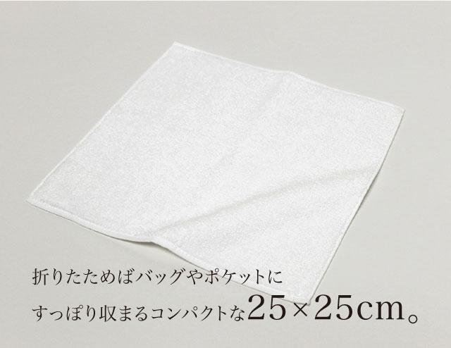 バッグやポケットにすっぽり収まるコンパクトな25×25cm