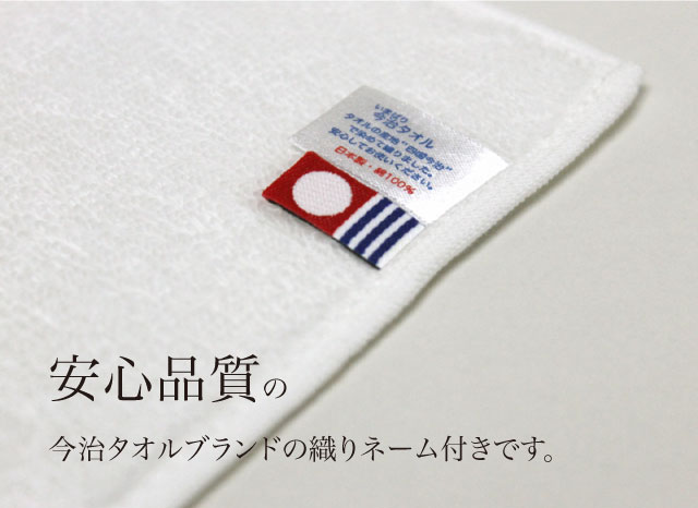 安心品質の今治タオルブランドの織りネーム付き。