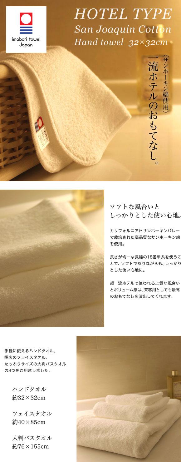 <サンホーキン綿使用>一流ホテルのおもてなし。