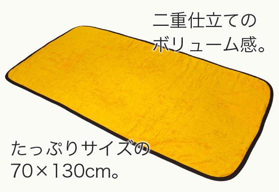 二重仕立てのボリューム感。たっぷりサイズの70×130cm。