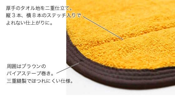 厚手のタオル地の二重仕立て。バイアステープは三重縫製で丈夫。