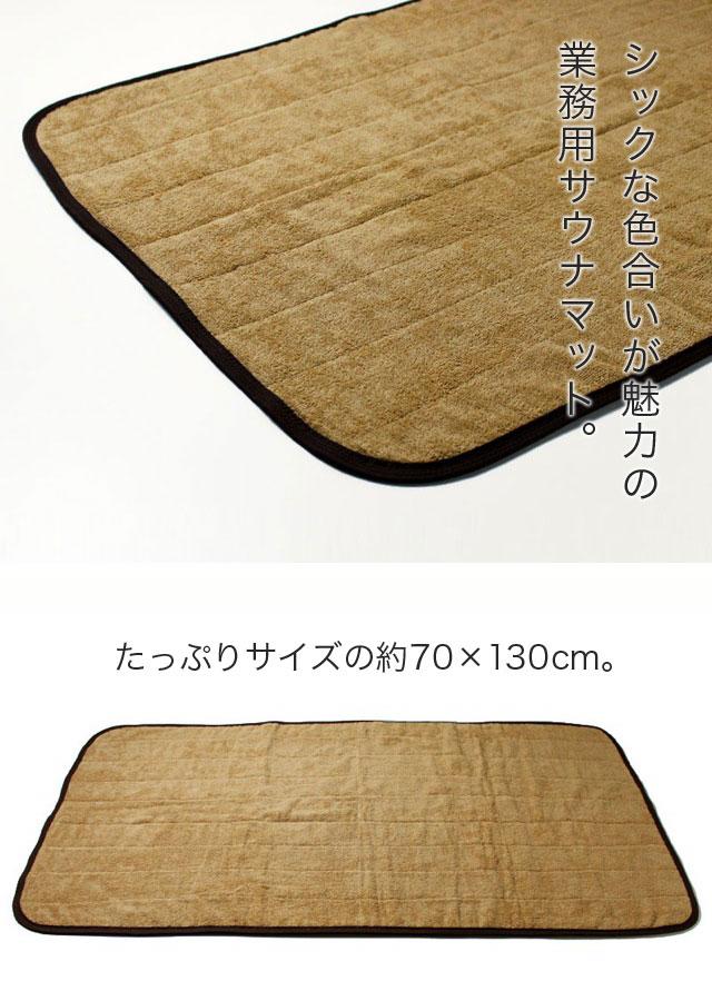 二重仕立てのボリューム感。たっぷりサイズの70×130cm。シックなカラーの業務用サウナマット。