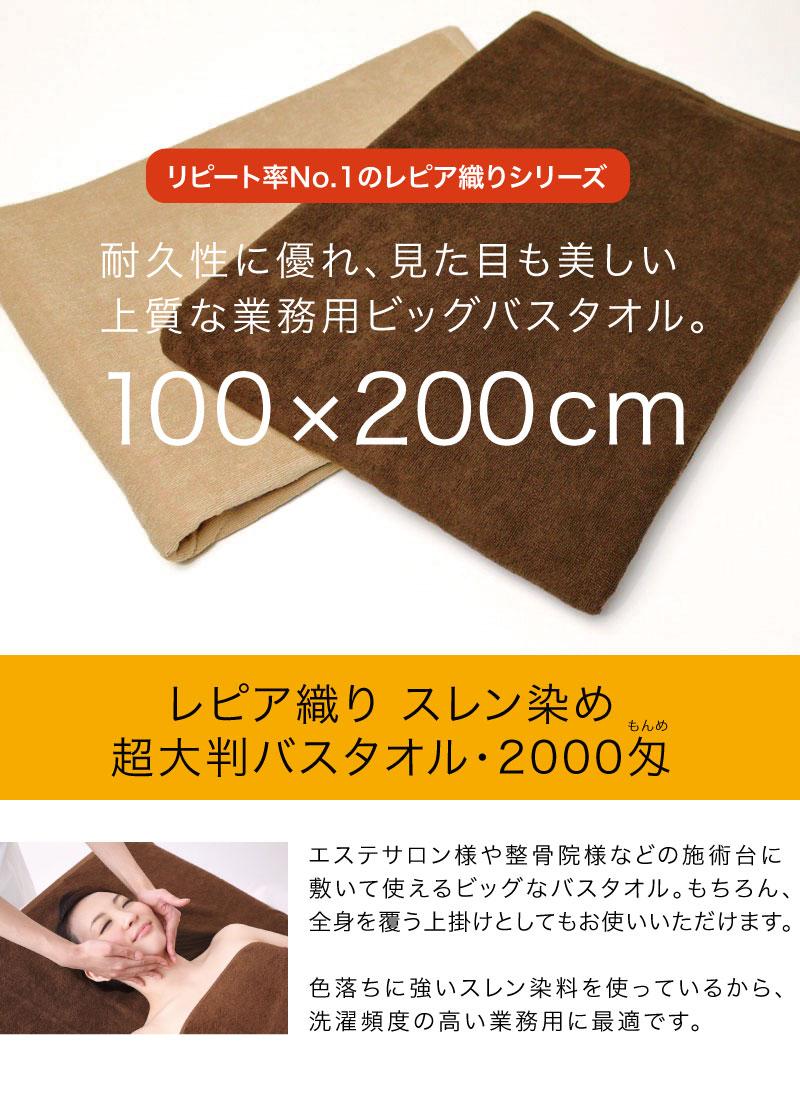 100×200cm・耐久性にすぐれ、見た目も美しいワンランク上のベッドサイズタオルです。<レピア織りスレン染め超大判バスタオル>