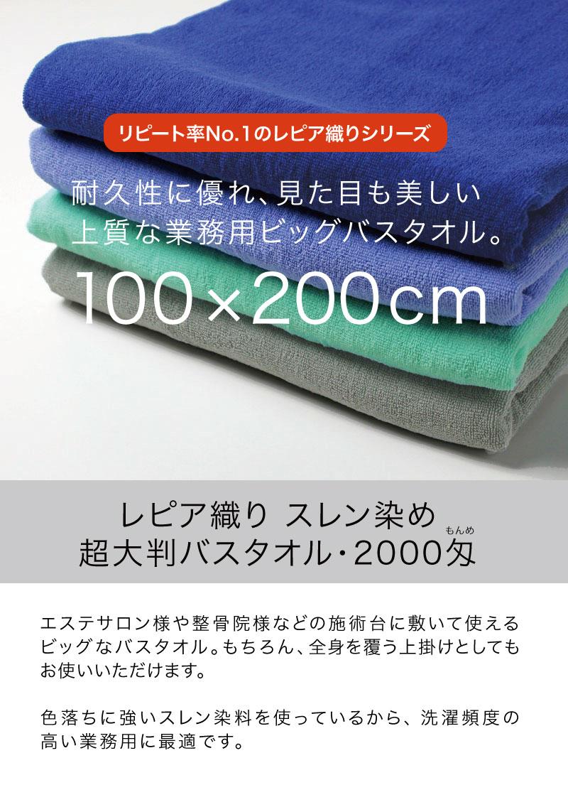 100×200cm・耐久性にすぐれ、見た目も美しいワンランク上のベッドサイズタオルです。<レピア織りスレン染め超大判バスタオル2000匁>