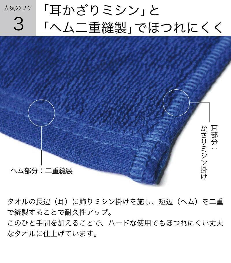 <人気のワケ3>耳かざりミシンとヘム二重縫製でほつれにくい