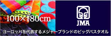 ヨーロッパを代表するメジャーブランドのビッグバスタオル<JMA>100×180cm