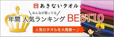 あきないタオル・2013年人気ランキング_当店タオルソムリエが人気のタオルを大発表〜♪