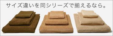サイズ違いの業務用タオルを同シリーズで揃えたい方へ