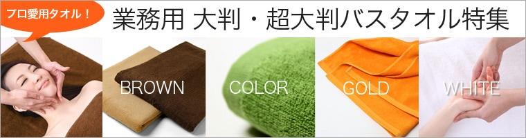 業務用大判バスタオル・超大判バスタオル_ブラウン・白など各種カラー・サイズを品揃え。