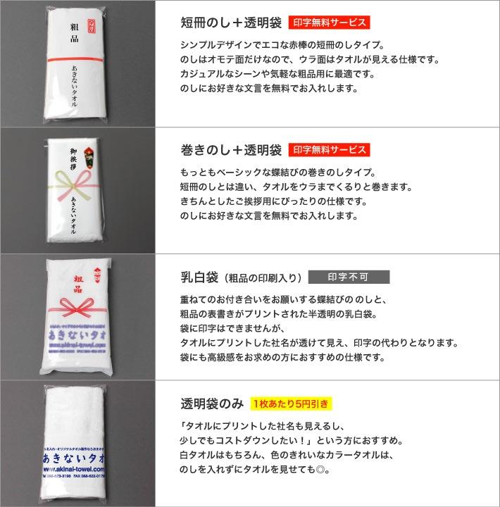 透明袋+短冊のし(印字無料サービス)、乳白袋(印字不可・蝶結びののし+粗品の表書き入り)、透明袋のみ(1枚あたり5円引き)