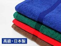 【画像】高級スレン染め 大判バスタオル(濃色)