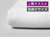 【画像】業務用 レピア織り 白 大判バスタオル・1200匁