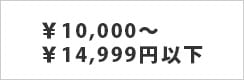 10000-14999円