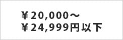 20000-24999円