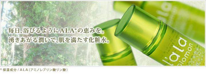 毎日、浴びるようにALA*の恵みを。湧きあがる潤いで、肌を満たす化粧水。