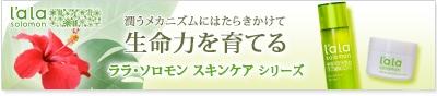 ララ・ソロモン ハチミツ配合スキンケアシリーズ