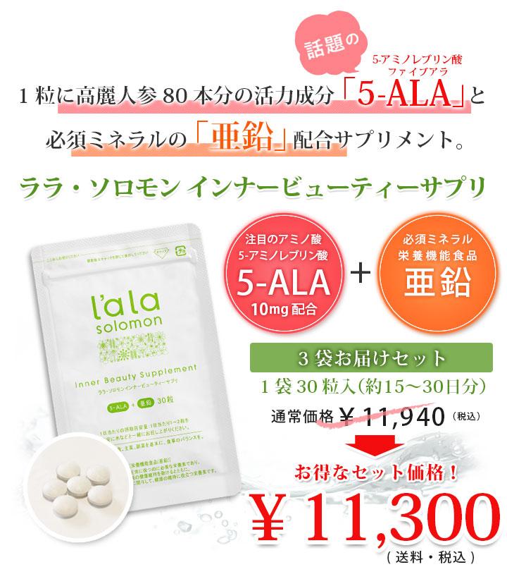 1粒に高麗人蔘80本分の活力成分「ALA」と必須ミネラルの「亜鉛」配合サプリメント ララ・ソロモン インナービューティーサプリ ALA + 亜鉛