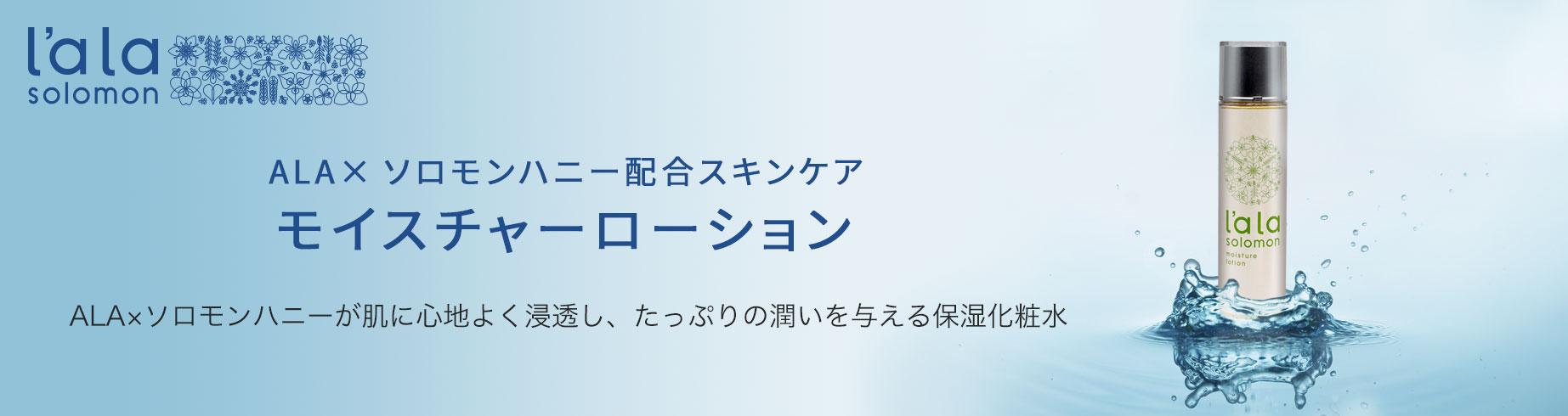 ララ・ソロモン モイスチャーローション メイン画像
