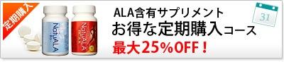 ALA含有サプリメント お得な定期購入コース