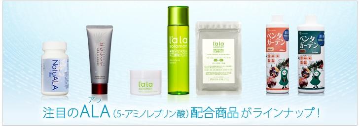 ALA(アラ)配合商品 ALA-Labo(アララボ)