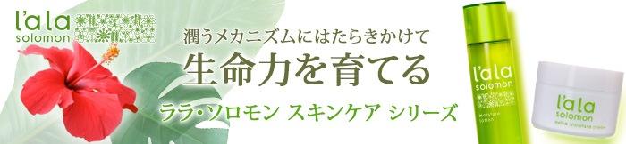 ララ・ソロモンスキンケアシリーズ