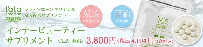 ALA(アラ 5-アミノレブリン酸)配合サプリメント ララ・ソロモン オリジナルサプリメント 亜鉛・ALA配合 インナービューティー