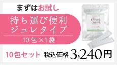 まずはお試し飲みやすいジュレタイプ 10包セット税込価格 3240円