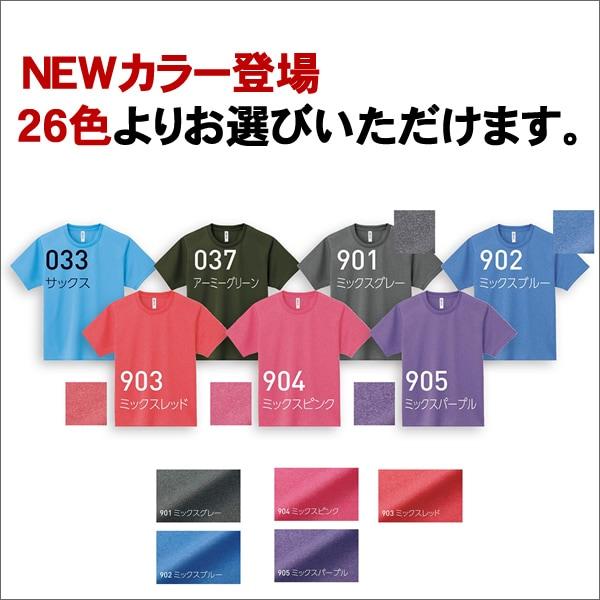 レディースのドライTシャツのカラー