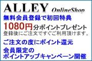 無料会員登録でポイント1080円