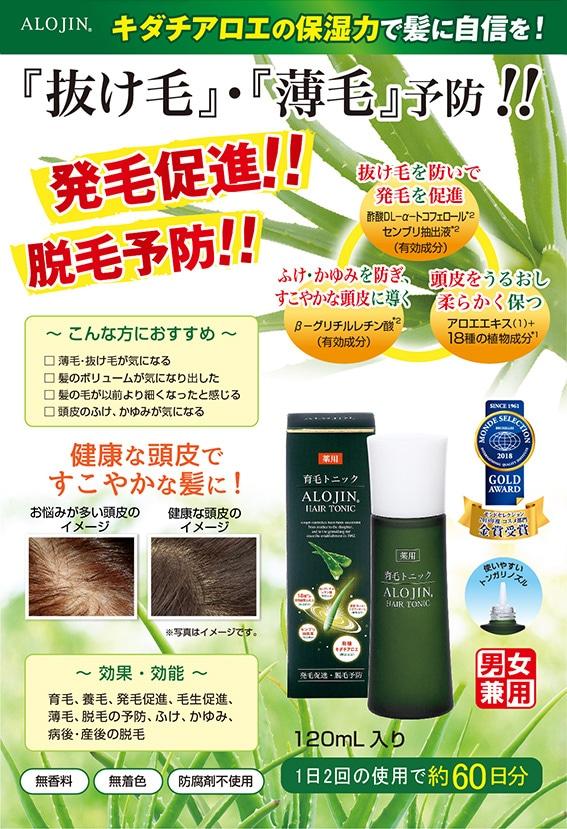 薬用 アロジン 育毛トニックN 商品説明2