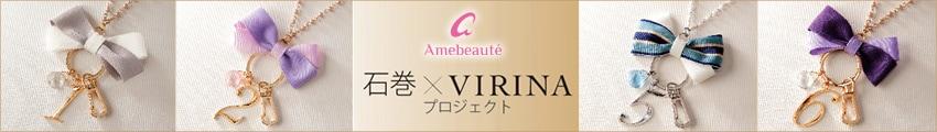 石巻×VIRINA プロジェクト
