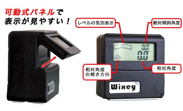 デジタル傾斜計(水平器)「傾き何度?」メイン画像